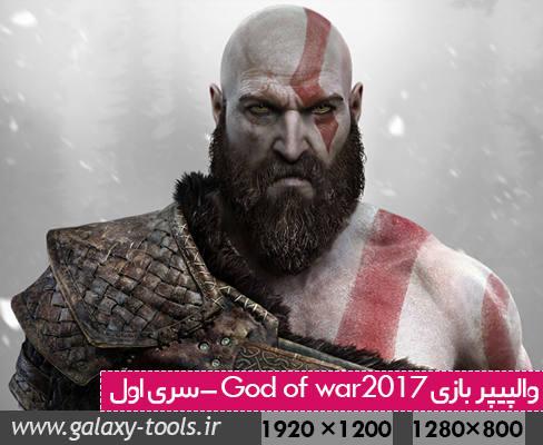 دانلود والپیپر جدید خدای جنگ 2017