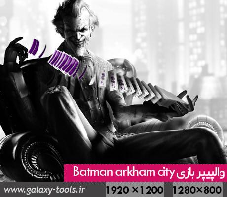 دانلود والپیپر بازی Batman Arkham city