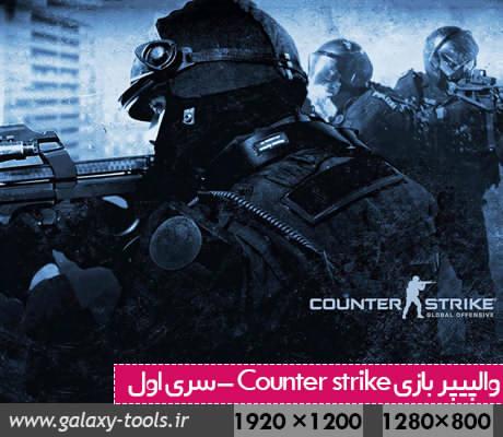 دانلود والپیپر counter strike