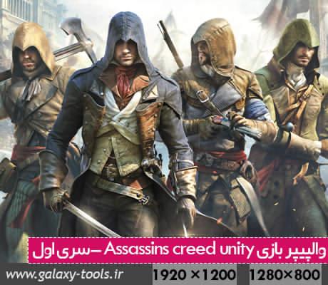 دانلود والپیپر بازی Assassins creed unity