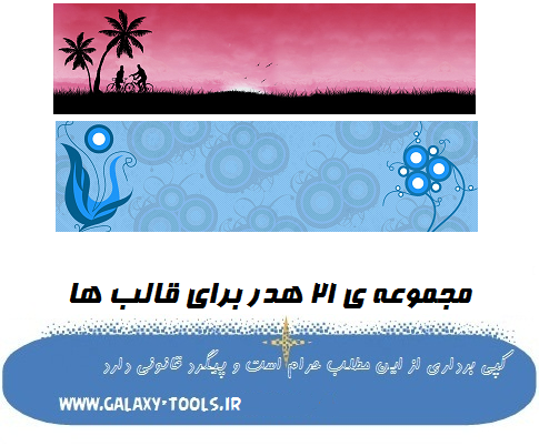 http://up.galaxy-tools.ir/up/galaxy-tools/b1.png