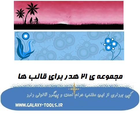 http://up.galaxy-tools.ir/up/galaxy-tools/b1.png