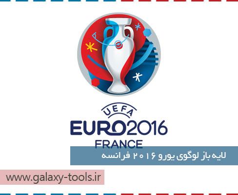 لایه باز لوگوی یورو 2016 فرانسه