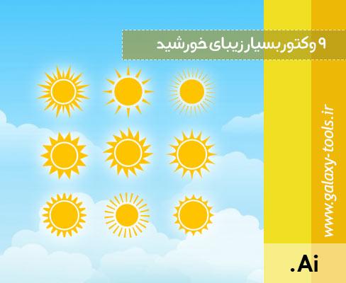 9 وکتور خورشید از گلکسی تولز