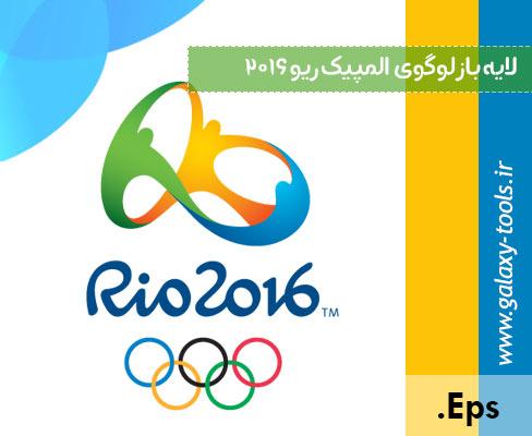 دانلود لوگوی المپیک 2016