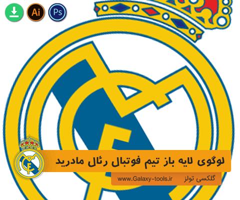 لوگوی لایه باز باشگاه رئال مادرید