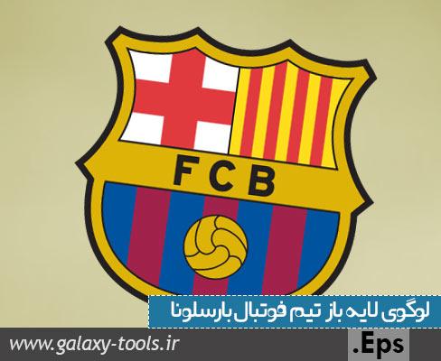 دانلود لوگوی لایه باز بارسلونا