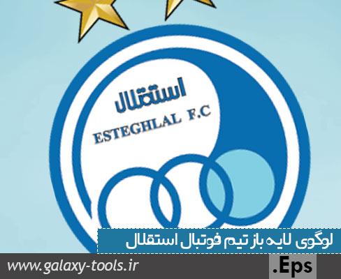 دانلود لوگوی باشگاه استقلال