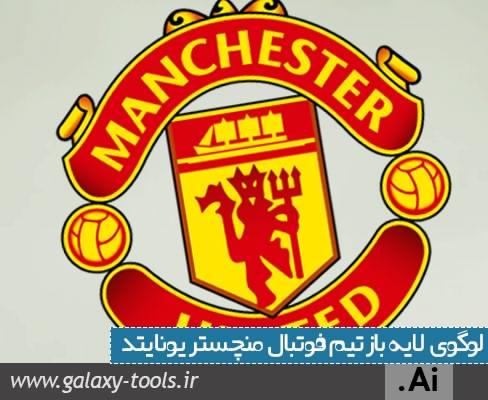 دانلود لوگوی باشگاه منچستر