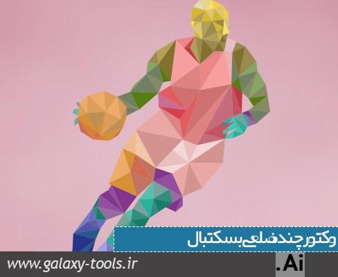 دانلود وکتور چند ضلعی بسکتبالیست