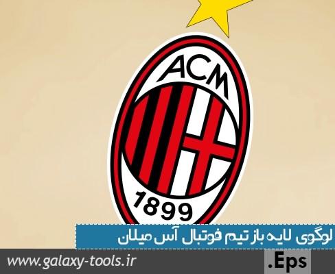 دانلود لوگوی باشگاه میلان