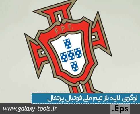 دانلود لوگوی تیم فوتبال پرتغال