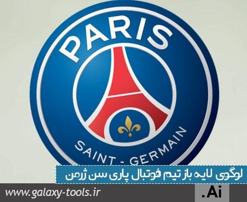 دانلود لوگوی باشگاه پاری سن ژرمن
