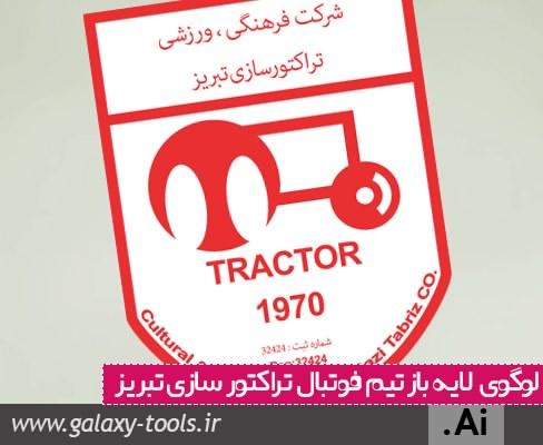 دانلود لوگوی باشگاه تراکتورسازی