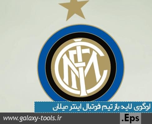 دانلود لوگوی باشگاه اینتر