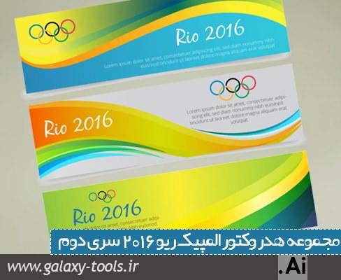 دانلود وکتور هدر المپیک 2016