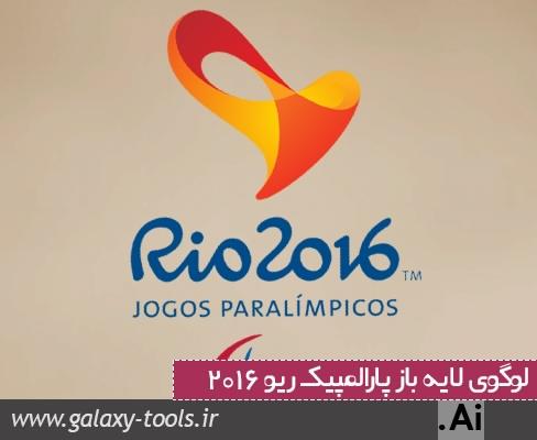 دانلود لوگوی با کیفیت پارالمپیک ریو