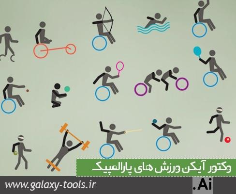 دانلود آیکن ورزش های معلولان