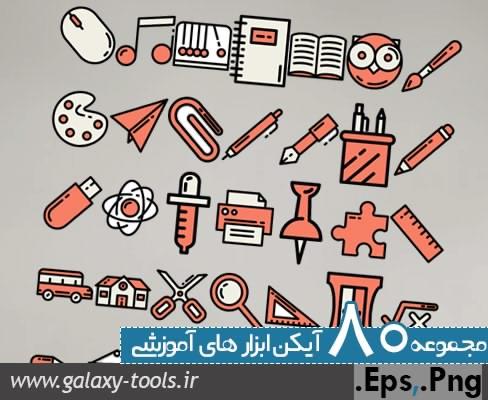 دانلود آیکن ابزار های آموزشی