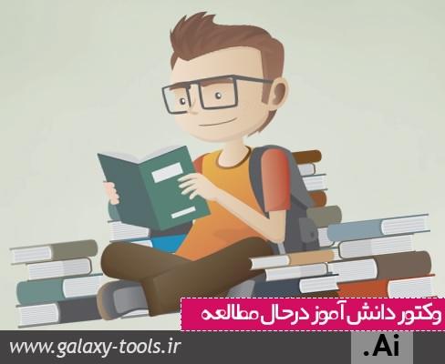 دانلود وکتور دانش آموز در حال مطالعه