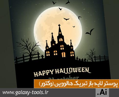 دانلود وکتور پوستر تبریک هالووین