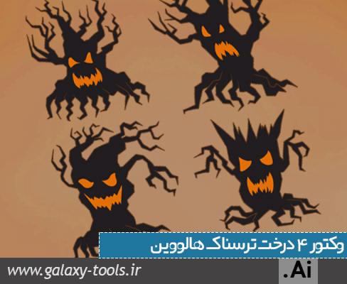 دانلود وکتور درخت های هالووین