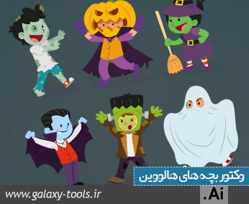 دانلود وکتور بچه های هالووین