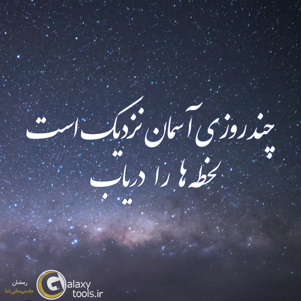 عکس پروفایل ماه رمضان تلگرام - گلکسی تولز