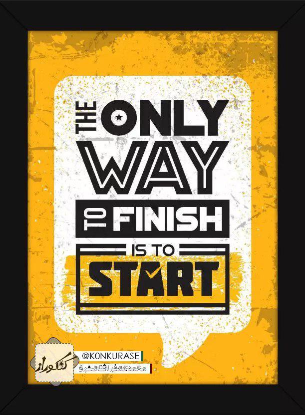 انگیزشی2-تنها راه تموم کردن، شروع کردنه