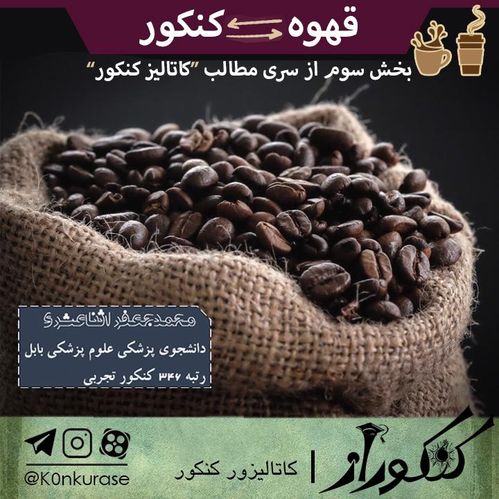 بررسی تمامی جوانبِ مصرف قهوه برای یادگیری