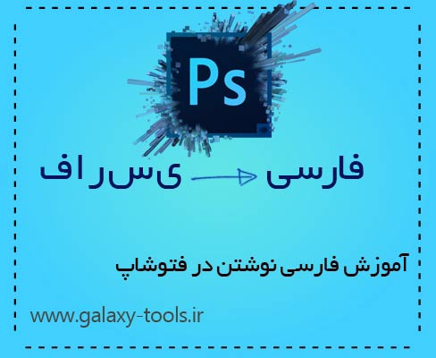 آموزش فارسی نوشتن در فتوشاپ