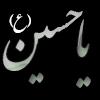 شعر ملک الشعرا در مورد محرم