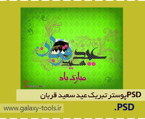 پوستر عید سعید قربان