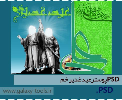 پی اس دی پوستر عید غدیر